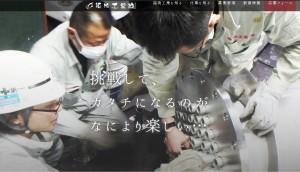 小倉北区福琉工業求人ページ